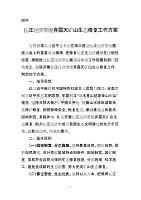 长江经济带废弃露天矿山生态