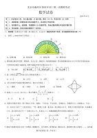 2018-2019学年?#26412;?#36890;州区初三一模数学试题含答案