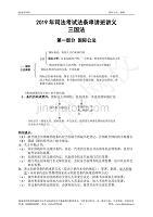 2019年法条串讲班三国法讲义——杨帆