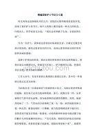 精编国际护士节征文6篇