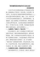 香泉镇2019年校园法制宣传月活动总结