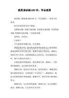 感恩演讲稿600字:学会感恩.doc
