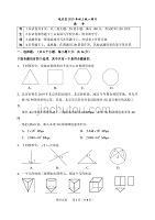 2019年?#26412;?#24310;庆区九年级一模数学试卷含答案