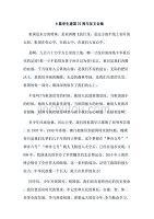 8篇学生建国70周年征文合集