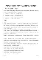 【精品解析】廣東省陽江市華附高中2019屆高考二輪復習綜合模擬政治試題二 (附解析)