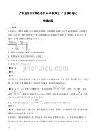 【精品解析】廣東省深圳市高級中學2019屆高三上學期12月模擬考試物理試題 (附解析)