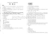 吉林省遼源高中2019屆高三第二次模擬考試卷物理--含參考答案