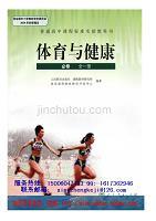 人教版高中体育与健康全一册