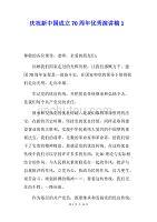 慶祝新中國成立70周年優秀演講稿(6篇)