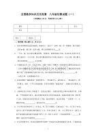 全国数学知识应用竞赛  八年级初赛试题(附答案)
