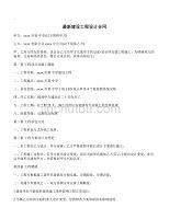 【精品合同】最新建设工程设计合同(标准范本)