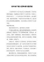 初中班干部通用书入团版.doc考试卷初中理会苏教版地图片