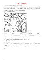 2018年中考地理试题分项版解析汇编专题10中国在世界中有解析