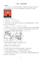 2019届高考地理二轮复习与增分策略专题一地球运动规律专题强化练(有答案)