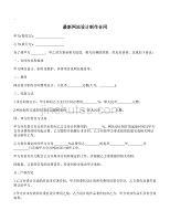 【精品合同】最新网站设计制作合同(标准范本)
