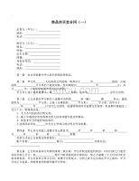 【精品合同】商品房买卖合同(一)(标准范本)