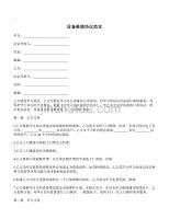 【精品合同】设备维修协议范本(标准范本)