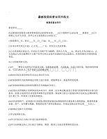 【精品合同】最新租赁经营合同书范文(标准范本)