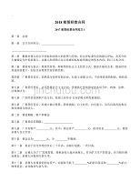 【精品合同】租赁经营合(标准范本)