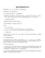 【精品合同】最新的商铺装修管理合同(标准范本)