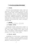 广州市政务信息资源治理体?#21040;?#35774;