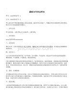 【精品合同】最新合作协议样本(标准范本)