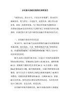 农业农局乡村振兴调研报告