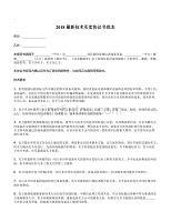 【精品合同】最新技术买卖协议书范本(标准范本)