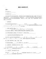 【精品合同】最新土地流转合同(标准范本)