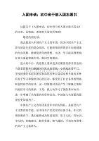 通知:初中班干部入团志愿书2015校园入团初中联赛湖北省图片