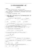 2019高考沖刺預測密卷---理科數學A卷