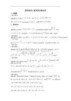 2019高考沖刺預測密卷---理科數學A卷 答案