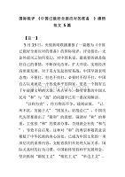 国际锐评《中国已做好全面应对的准备》感悟范文5篇