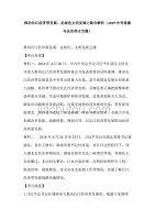 推动长江经济带发展,走绿色文明发展之路含解析(2019中考道德与法治热点专题)