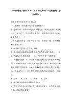 八年级地理下册第10章《中国在世界中》单元检测题(新人教版)