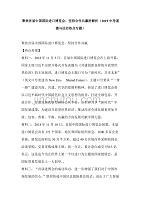 聚焦首届中国国际进口博览会,坚持合作共赢附解析(2019中考道德与法治热点专题)