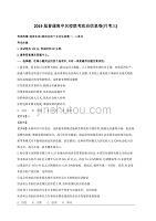 2019屆普通高中名校聯考政治信息卷(三)政治試題附答案解析