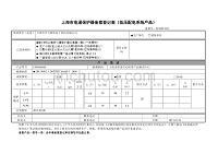 申請單位生產單位銷售單位.doc