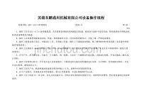 蕪湖東鵬通用機械有限公司設備操作規程