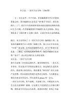 宋方金:一劍可當百萬師(1288期)