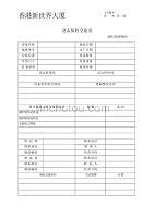 房地产写字楼物业管理设 备 验 收 交 接 表
