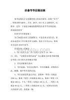 庆春节节目策划案