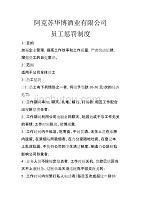 员工惩罚制度(1)
