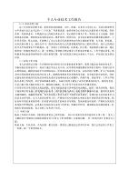 Hospital (Vice High) Technical Report