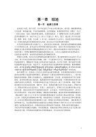 """""""Chinese Wushu Study Reader"""""""