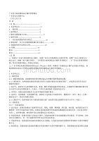 廣東電力系統調度運行操作管理規定