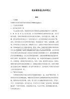 川大普通生物學筆記