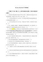 20171028水利二建b证水利三类题库.doc